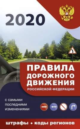 Книга Правила дорожного движения с самыми последними дополнениями на 2020 год : штрафы,...