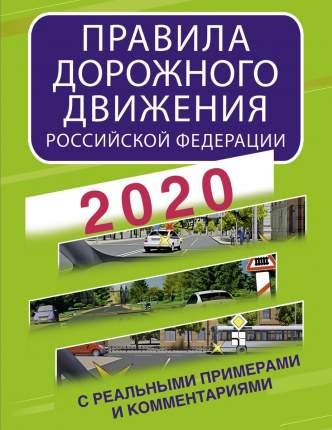 Книга Правила дорожного движения РФ с реальными примерами и комментариями на 2020 год