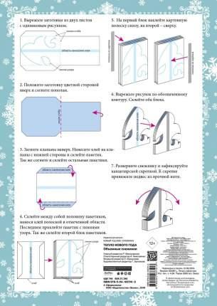 Книга Тепло Нового года. Объемные снежинки (А4, набор для вырезания, 20 листов, в европ...