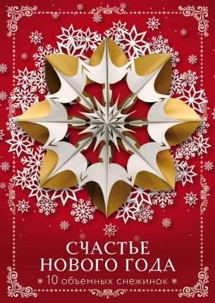 Книга Счастье Нового года. Объемные снежинки (А4, набор для вырезания, 20 листов, в евр...