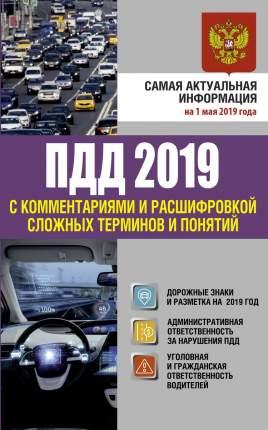 Книга Правила дорожного движения 2019 с комментариями и расшифровкой сложных терминов и...