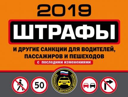 Штрафы и другие санкции для водителей, пассажиров и пешеходов (с изменениями на 2019 год)