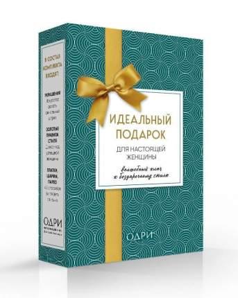 Книга Идеальный подарок для настоящей женщины. Волшебный ключ к безупречному стилю (ко...