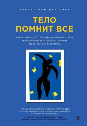 Книга Тело помнит все: какую роль психологическая травма играет в жизни человека и как...