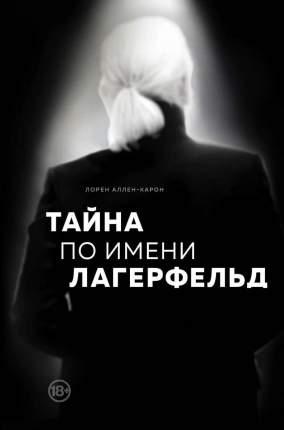 Книга Тайна по имени Лагерфельд