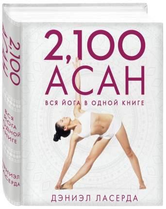 Книга 2,100 асан. Вся йога в одной книге. 2-е издание