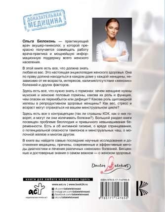 Книга Я - женщина. Все о женском здоровье, контрацепции, гормонах и многом другом