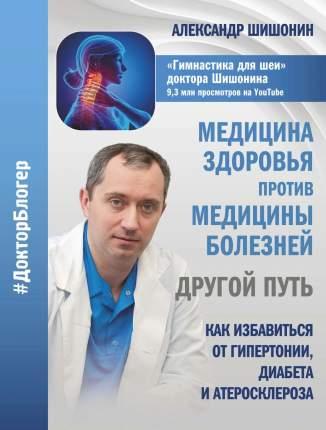 Книга Медицина здоровья против медицины болезней: другой путь. Как избавиться от гиперт...