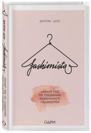 Книга Fashionista. Умный гид по созданию идеального гардероба