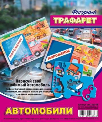 """Трафарет фигурный """"Автомобили"""""""