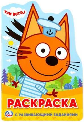 """Раскраска """"Умка"""" Три кота развивающая раскраска с вырубкой в виде персонажа мал.формат"""