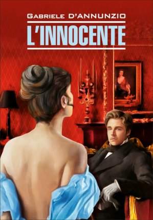 Книга Невинный / L'Innocente
