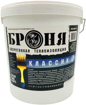 Броня Классик 20л жидкая теплоизоляция