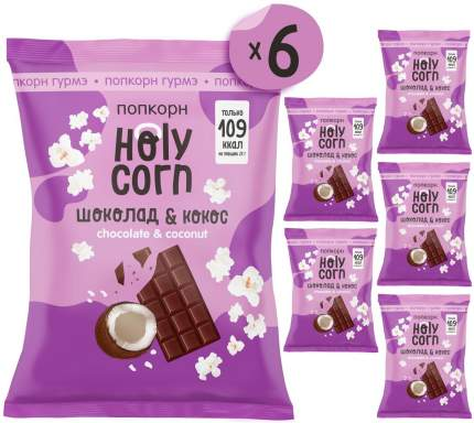 Попкорн Holy Corn Шоколад 3 шт 50 г