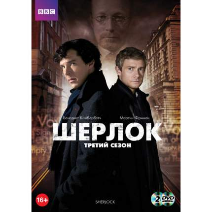 Шерлок 3-й сезон