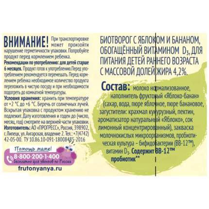 Биотворог Фрутоняня с 6 месяцев с яблоком и бананом 4.2% 100 г