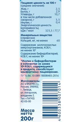 Йогурт фрутоняня питьевой бзмж с 8 мес малина жир. 2,5 % 200 г пл/б # прогресс россия