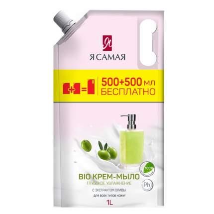 Жидкое крем-мыло Я Самая Bio с экстрактом Оливы 500мл 1+1
