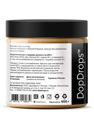 Паста Арахисовая DopDrops без добавок, 500 г