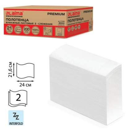 Полотенца бумажные 200 шт., LAIMA H2, PREMIUM, 2сл, белые, 21 пачка, 24х21,6, Z-сложение