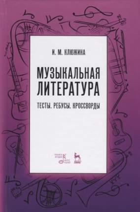 Книга Музыкальная литература. Тесты. Ребусы. Кроссворды