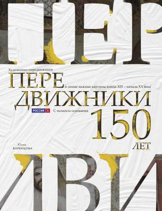 Книга Передвижники. Художники-передвижники и самые важные картины конца XIX - начала XX...