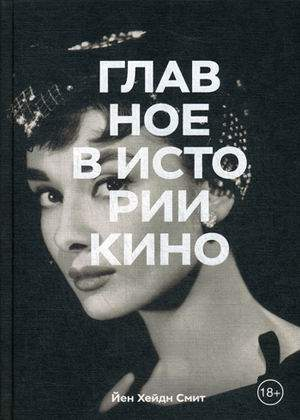 Книга Главное в истории кино