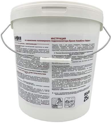 Негорючая жидкая гидроизоляция Броня Акваблок Эффект 25 кг