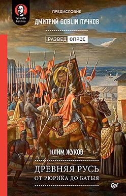 Книга Древняя Русь. От Рюрика до Батыя