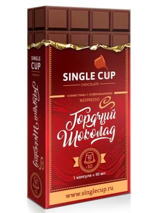 Горячий шоколад в капсулах Single Cup Chocolate , формата Nespresso (Неспрессо), 10 шт.