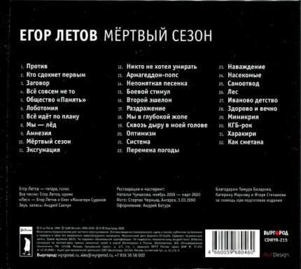 Егор Летов / Мёртвый Сезон (CD)