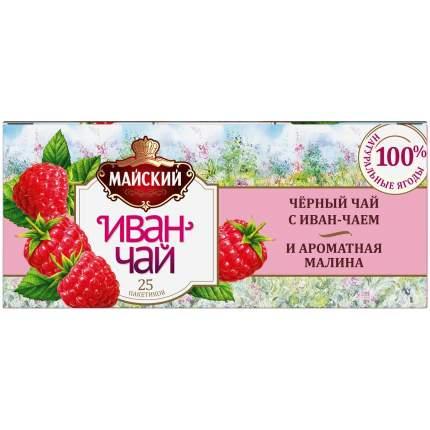 Чай Майский Иван-чай с черным чаем и ароматной малиной  25 пакетиков