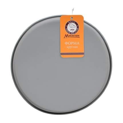 Форма силиконовая Marmiton Basic Круглая d23 см 17402