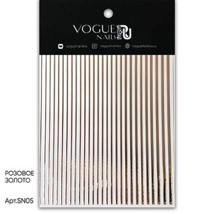 Силиконовые полоски Vogue Nails, розовое золото