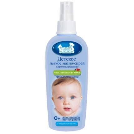 Детское гидрогенизированное легкое масло-спрей, для чувствительной кожи Наша мама (150 мл)