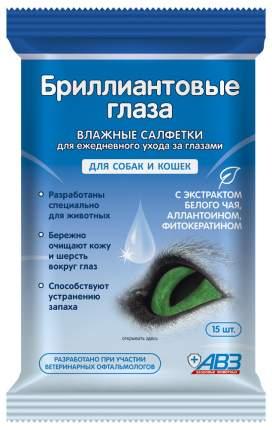 """Влажные салфетки для собак и кошек """"Бриллиантовые глаза"""", для  ухода за глазами, 15 штук"""