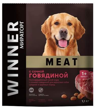 Сухой корм для собак Winner  Meat Adult, средних и крупных пород, говядина,  1.1кг