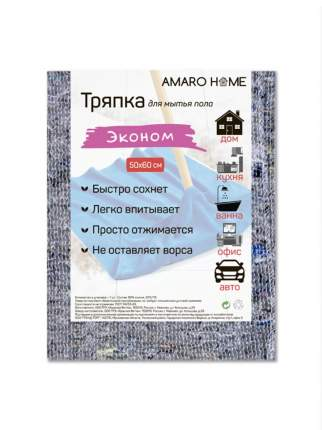 Тряпка для мытья пола AMARO HOME Эконом 50*60 см (Серый)