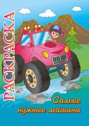 """Книжка-раскраска """"Самые нужные машины"""": для детей 5-8 лет"""