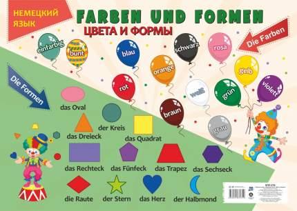 Учебный плакат. Немецкий язык. Цвета и формы