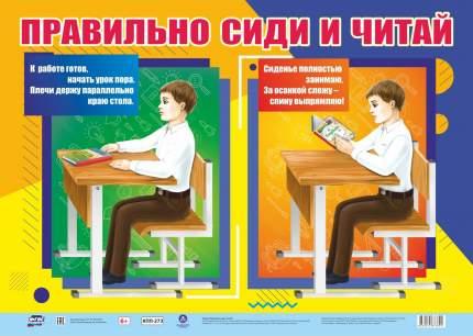 Оформительский плакат Правильно сиди и читай: Формат А2