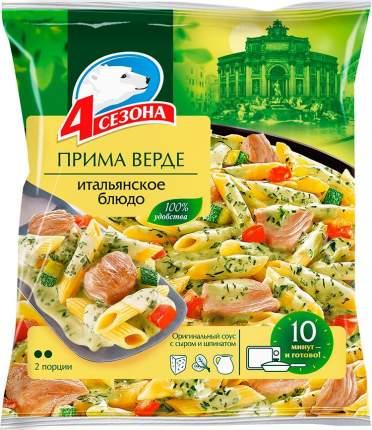 Блюдо 4 Сезона итальянское прима верде