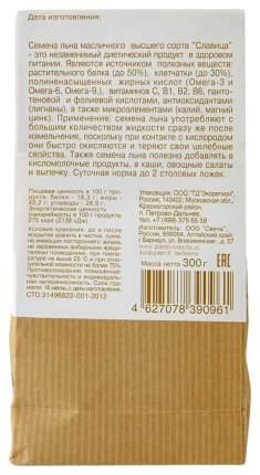 Семена льна, «Зелёная гора», 300 г, Алтайский край