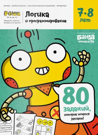 Логика и программирование 7-8 лет. Реши-пиши БАНДА УМНИКОВ УМ465