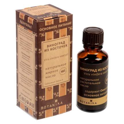 Натуральное косметическое масло BOTAVIKOS из виноградных косточек, 30 мл