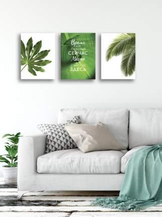 Комплект картин на холсте LOFTime 3 шт 30Х40 ВРЕМЯ ДЛЯ СЧАСТЬЯ 1 К-69-3040