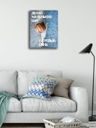 Картина на холсте LOFTime 30Х40 ДЕЛАЙ ШАГ К-007-3040