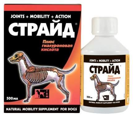 Stride Plus для собак профилактика и лечение заболеваний суставов 500 мл