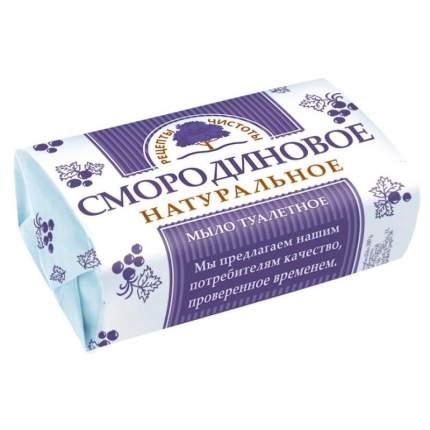 Мыло туалетное Рецепты чистоты Смородиновое 180 гр
