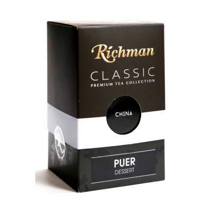 """Чай Richman Classic """"Puer Dessert"""", черный листовой, с добавками, 100 гр"""